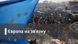 Європа на зв'язку | «Коли боротьба з корупцією дає результати: досвід Польщі та України»