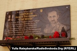 Меморіальний знак встановили на фасаді будівлі залізничного технікуму, який закінчив Андрій Широков
