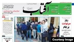 آفتاب: روز چهارشنبه تشکیل صف مقابل صرافیها برای خرید دلار خاطرات سالهای ۹۰ و ۹۱ را زنده کرد