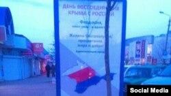 Банери у Феодосії в річницю анексії Криму. 18 березня 2014 року