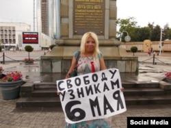 """Дарья Полюдова с пикетом в поддержку заключенных по """"Болотному делу"""""""