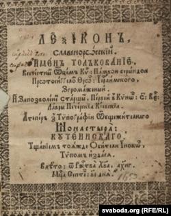 Слоўнік П. Бярынды выдадзены ў Куцейне пад Воршай у 1653 годзе