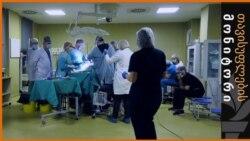 ჯანდაცვის ავთვისებიანი სისტემა
