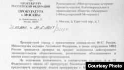 """Письмо из прокуратуры о проверке общественной организации """"Мемориал""""."""