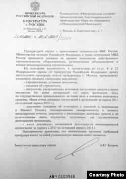 """Письмо прокуратуры в """"Мемориал"""""""
