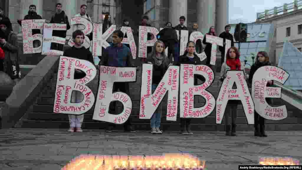 У Києві вшанували пам'ять загиблих за час незалежності журналістів, 16 вересня. Учасники акції вимагали покарати замовників вбивства журналіста Георгія Гонгадзе