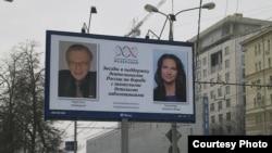 """Реклама фонда """"Федерация"""" в Москве, февраль 2012"""