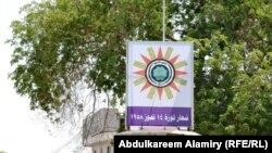 شعار العراق بعد سقوط النظام الملكي