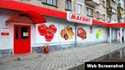 """Один из магазинов сети """"Магнит"""" в Санкт-Петербурге"""