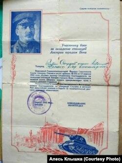 Награда лейтенанту Клышка за взятие Вены