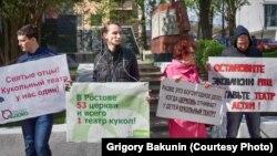 Ростов-на-Дону: жители протестуют против передачи здания театра кукол во владение РПЦ, 16 апреля 2016
