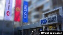 Одно из отделений ОАО «РСК Банк».