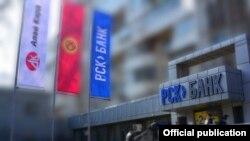 «РСК Банк» ачык акционердик коомунун кеңселеринин бири.