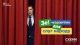 «Зе-карантин» для «слуг народу». Як депутати Зеленського ігнорують локдаун (СХЕМИ №296)
