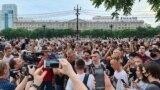 Протесты в Хабаровске 13 июля 2020 г.