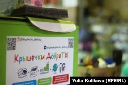 "Контейнеры проекта ""Крышечки доброты"", Петербург"