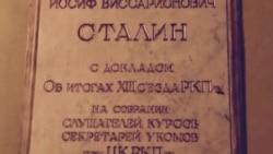 """ЖОО-лар арасындағы """"Сталин дауы"""""""