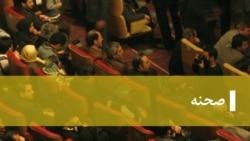 صحنه ۱۴۲: گفتوگو با علیرضا نادری، نویسنده و کارگردان تئاتر، در مورد درگذشت مجید بهرامی