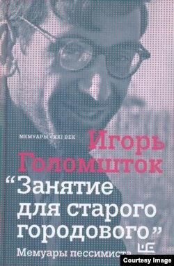 Обложка книги мемуаров Игоря Голомштока