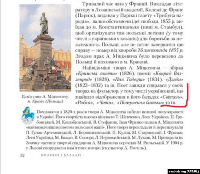 Украінскае Міністэрства адукацыі рэкамэндавала гэты падручнік настаўнікам замежнай літаратуры