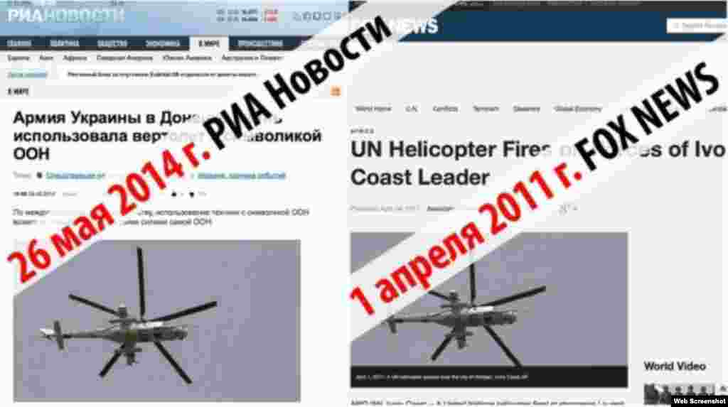 RIA Novosti used a 2011 Associated Press photo from Cote d'Ivoire to illustrate a story about the Ukrainian military using a UN-marked helicopter in Donetsk.