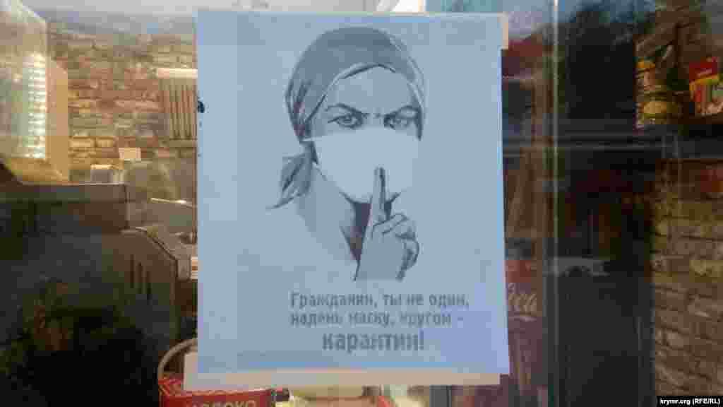 С 12 мая российские власти полуострова планируют ввести масочный режим