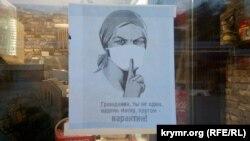 В Крыму продолжается режим самоизоляции | Крымское фото дня