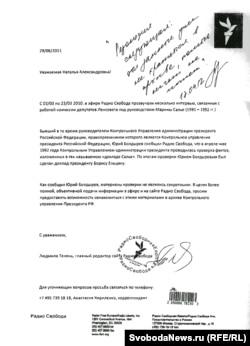 """""""Резолюция"""" в ответ на официальное письмо Радио Свобода в администрацию президента"""