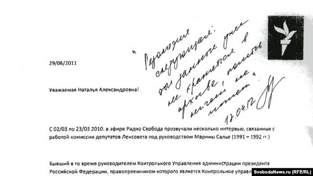 Ответ на запрос Радио Свобода в администрацию президента, как выяснилось, не окончательный