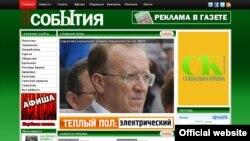 Головна сторінку сайту www.sobytiya.com.ua