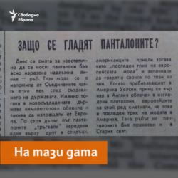Zemedelsko Zname Newspaper, 10.04.1974