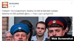 Скриншот записи с официальной страницы компании Aviasales в Facebook'е. 17 мая 2016 года