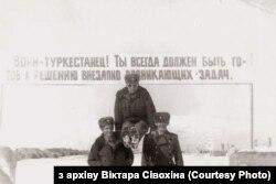 Вайскоўцы Туркестанскай ваеннай акругі
