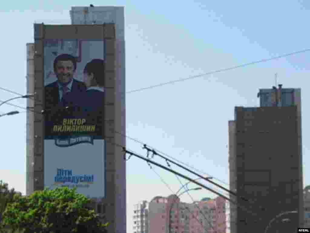 Ukraine – Kyiv mayor pre-election company, Kyiv, May 2008 - 79 кандидатів змагатимуться за посаду мера Києва. Довжина бюлетеня досягла 100 см, це найбільший розмір бюлетеня, який фізічно можливо надрукувати в Україні. Ще два-три кандидати і в країну потрібно було б завозити нову унікальну друкарню. Головних претендентів на посаду мера столиці троє. Це - контроверсійний діючий мер, юрист та банкір Леонід Черновецький, відомий український спортсмен, боксер Віталій Кличко та віце - прем'єр-міністр Олександр Турчинов.