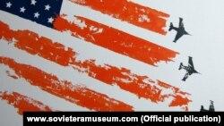 Фрагмент советского антиамериканского плаката