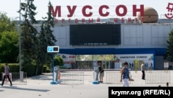 Торгово-развлекательный центр «Муссон». Севастополь, август 2018 года