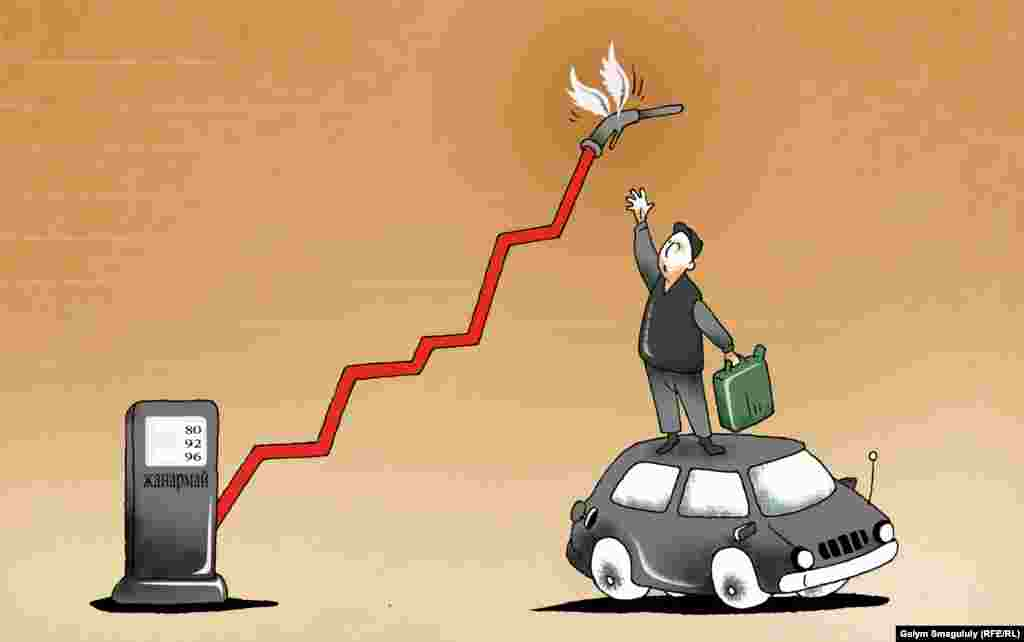 Цены на бензин стремятся к заоблачным высотам. Автор – Галым Смагулулы.