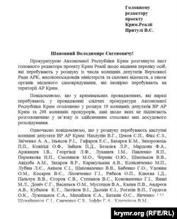 Скрін відповіді прокуратури з іменами колишніх депутатів