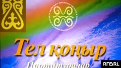 Обложка книги партитур «Телконыр», где собраны музыкальные произведения казахов, живущих в Монголии. Алматы, 10 сентября 2009 года.