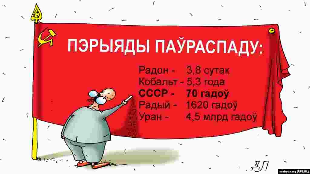 23 гады таму распаўся СССР