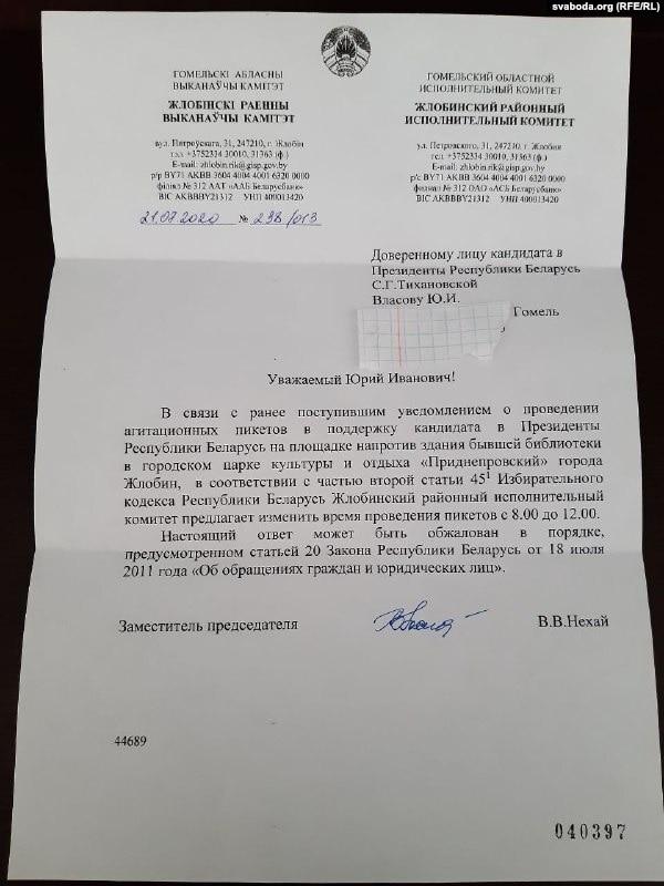 Ответ Жлобинского райисполкома