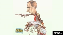 Карикатура на Владимира Путина. Художник Михаил Златковский