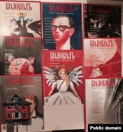 """Обложки журнала """"Колокол"""""""
