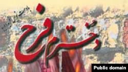 «دخترم فرح»، کتابی که در ایران منتشره و صحت آن از سوی خانواده پهلوی رد شده است.