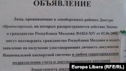Объявление в помещении паспортного стола города Варница.