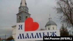Киров өлкәсенең Малмыж шәһәре
