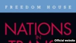 Ежегодный рейтинговый отчет от Freedom House о состоянии свобод в мире