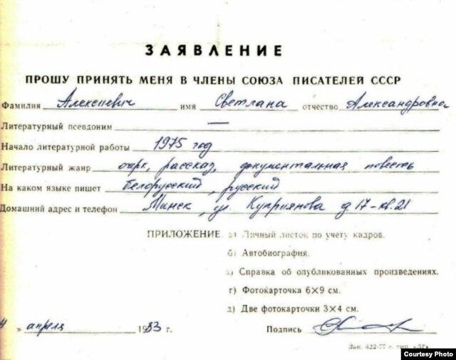 Заява на ўступленьне ў Саюз пісьменьнікаў БССР