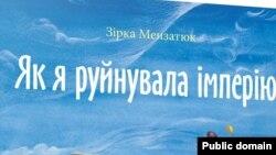 Обкладинка книги Зірки Мензатюк