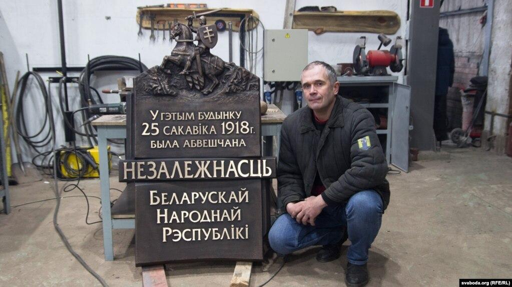 Памятны знак для будынку, дзе была абвешчаная незалежнасьць БНР. Скульптар Ігар Засімовіч